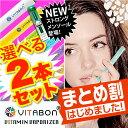 【選べる2本】VITABON ビタボン ...