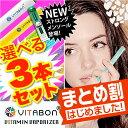 【選べる3本】VITABON ビタボン ...