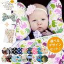 Baby elephant ears 選べるデザイン サポートクッション・ブランケットセット(ベビー...