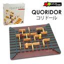 Gigamic コリドール ボードゲーム GC006 通常版 /ギガミック QUORIDOR(CAST)