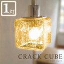 KISHIMA クラックキューブ 1灯タイプ/CRACK CUBE【数量限定セール/在庫有】【あす楽】