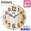 アンベルグ(Amberg) 壁掛け電波時計 CL-8931/INTERFORM(インターフォルム)【送料無料】【ポイント15倍/在庫有】【6/29】【あす楽】