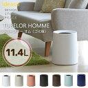 ideaco チューブラー オム 11.4L(ゴミ箱)/TUBELOR HOMME/イデアコ【送料無料】【ポイント10倍/在庫有】【3/2】【あす楽】