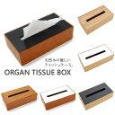 オルガンティッシュボックス ORGAN TISSUE BOX (ATEX)【ポイント10倍/在庫有】【1/30】【あす楽】