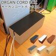 【ポイント5倍/送料無料/在庫有】オルガンコードボックス ORGAN CORD BOX (ATEX)【10/6】