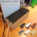 オルガンコードボックス ORGAN CORD BOX (ATEX)【送料無料】【ポイント5倍/在庫有】【2/17】【あす楽】