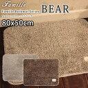 ファミーユ ベアー バスマット 80×50cm/Famille Bear Bathmat/オカトー(OKATO)【只今セール中/在庫有】【あす楽】