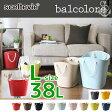 【ポイント5倍/送料無料/在庫有】sceltevie バルコロールL マルチバスケット L(38L)(balcolore)(HMK)【RCP】【2/9】