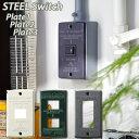 【メール便180円/一部在庫有】STEEL Switch plate スチールスイッチプレート TK−2081/ART WORK STUDIO【メール便対応可】