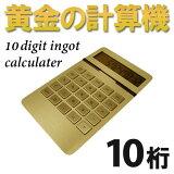 【2/18迄 メール便150/即納!】10digit ingot calculater / 黄金の電子計算機 10桁表示 (DTL)(FRN) 【ゆうメール便対応可】【RCP】 fs04gm