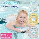 【送料無料】Swimava(スイマーバ) ボディリング ベビー・キッズサイズ(胴周り直径約48cm・
