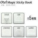 オテル マジックシートフック/Otel Magic Sticky Hook(Paladec/パラデック)【ポイント10倍/在庫有】【2/24】【あす楽】