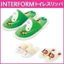 トイレスリッパ (Humming Bird/Pecora/Apple Bear/Tea Bunny)/INTERFORM(インターフォルム)【ポイント10倍/在庫有】【あす楽】