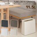 ideaco チューブラーハイグランデ トラッシュボックス 11.5L(ゴミ箱)/TUBELOR Hi−grande/イデアコ【送料無料】【ポイント10倍/在庫...