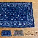 RoomClip商品情報 - クロス バンダナ ラグ/Cross Bandanna Rug 80×50cm 2597(DTL)【送料無料】【在庫有】【あす楽】