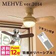 【ポイント12倍/送料無料/一部在庫有】MERCROS MEHVE Remocon Ceiling Fan Light 2014年バージョン/メルクロス(Mercros)【10/5】