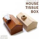 HOUSE TISSUE BOX/ハウス ティッシュケース(ATEX)【ポイント5倍/在庫有】【1/30】【あす楽】