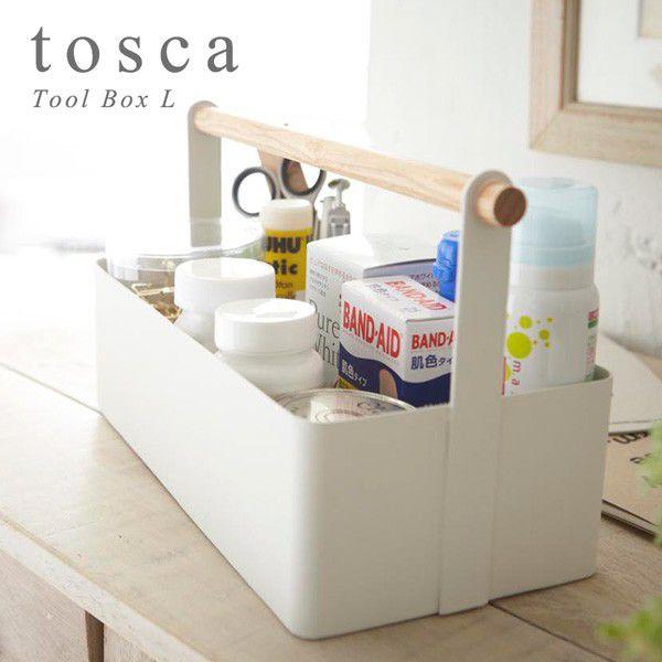 ツールボックス トスカ Lサイズ/小物入れ・道具箱 Tool Box Tosca L/山崎実業株式会社【ポイント10倍/在庫有】【7/4】【あす楽】