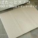 Warm ぱたっとスノコ レギュラーサイズ 60×90×1.8cm (AKTK)【ポイント10倍/在庫有】【あす楽】【11/17】