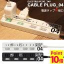 【メール便可】ELECTRIC PLUG CABLE PLUG_04 電源タップ4個口/延長コード/