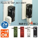 【メール便可】ELECTRIC PLUG_TAP PLUG IN TAP_04×2SET 電源タップ