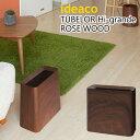 ideaco チューブラーハイグランデローズウッド トラッシュボックス 11.5L(ゴミ箱)/TUBELOR Hi−grande ROSEWOOD/イデアコ【送...