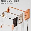 RoomClip商品情報 - General Wall Light E26 ジェネラル一灯用壁掛ソケットE26 (Copperコッパ−)/メルクロス(Mercros)【送料無料】【ポイント10倍】【11/14】