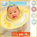 Swimava(スイマーバ) うきわ首リング レギュラーサイズ(首周り直径約9cm)【送料無料】【一部在庫有】