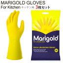 【メール便送料無料】 選べる3枚セット MARIGOLD KITCHEN GLOVES マリーゴールド キッチングローブ (MCS)