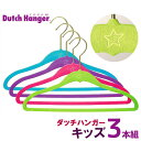 Dutch Hanger キッズ(32cm) 同色3本セット/ダッチハンガー【在庫有】【あす楽】【ポイント20倍/0301】