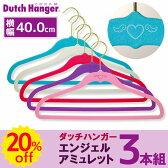 【只今セール中/在庫有】Dutch Hanger エンジェルアミュレット(40cm) 同色3本セット/ダッチハンガー【s20】【RCP】