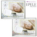 KISHIMA エプリー ベビーフレーム/EPELE baby frame【送料無料】【s5】【在庫有】【あす楽】