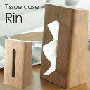 ティッシュケース リン/Tissue case Rin/山崎実業株式会社【送料無料】【ポイント5倍/在庫有】【1/27】【あす楽】