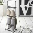 スリッパラック タワー/Slippers Rack Tower/山崎実業株式会社【送料無料】【ポイント10倍/在庫有】【1/27】【あす楽】