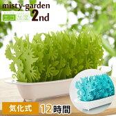 「ミスティガーデン2nd」自然気化式小型加湿器/ミクニ(mikuni)【送料無料】【あす楽】【ポイント10倍/在庫有】【12/28】