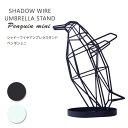 シャドーワイヤー アンブレラスタンド ベビーペンギン/傘立て Shadow Wire Umbrella Stand Baby Penguin/BELLOGADG...