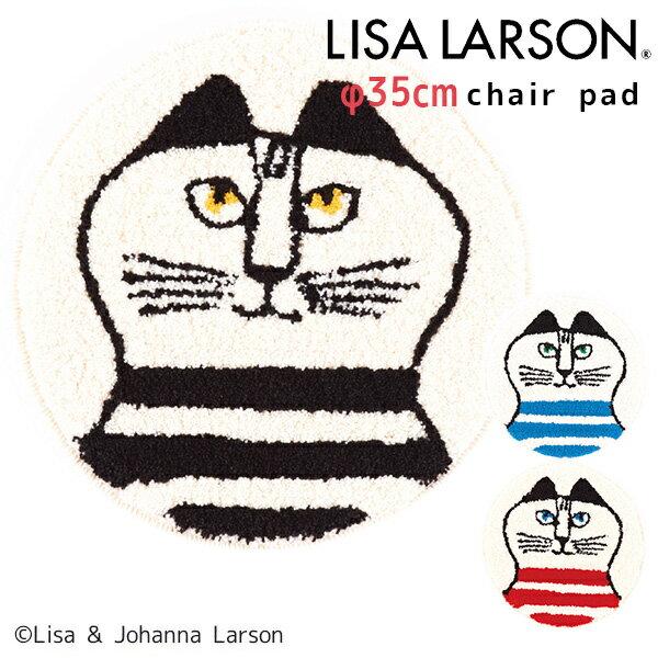 リサラーソン マイキー ミンミ チェアーパッド Lisa Larson chair pad