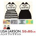 リサラーソン マイキー ミンミ ハリネズミ ハンドフックマット・ラグ Lisa Larson(50cm×80cm)/アスワン【送料無料】【ポイント10倍/一部在庫有】【10/26】
