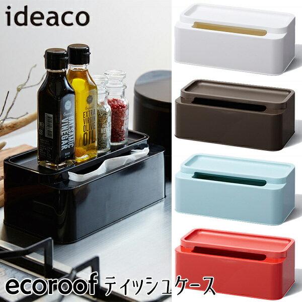 ideaco エコルーフ ティッシュケース ecoroof/イデアコ【ポイント10倍/在庫有】【12/19】【あす楽】