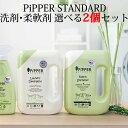 選べる2個セット PiPPER STANDARD ピッパースタンダード 衣類用洗剤 柔軟剤 パイナップル由来の成分を使用(HMNY)【海外×】【ポイント7倍】【2/4】