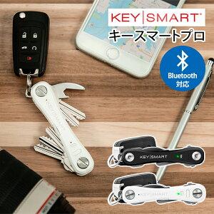 キースマート プロ KEYSMART PRO(HIG)【送料無料