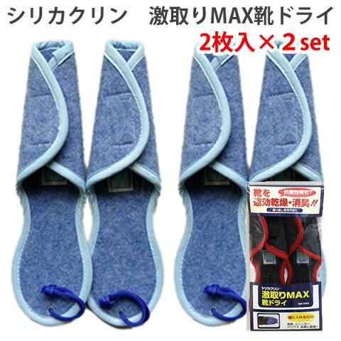 【メール便送料無料】2双セット シリカクリン 激取りMAX靴ドライ 2枚入×2(TGND)【ポイント10倍/在庫有】【9/30】