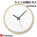 Lemnos Lines clock PLY ラインの時計 YK18−17 直径254mm 電波時計/タカタレムノス【送料無料】【海外×】【ポイント12倍/お取寄せ】【5/7】