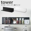 マグネットキッチン棚 ワイド タワー Magnet Kitchen Rack Wide Tower/山崎実業株式会社【海外×】【ポイント5倍/在庫有】【10/1】【あす楽】