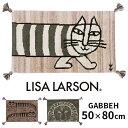 リサ・ラーソン ギャベ 50×80cm Lisa Larson GABBEH/アスワン【送料無料】【ポイント12倍/お取寄せ】【10/26】