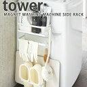 洗濯機横マグネット収納ラック タワー/MAGNET WASHING MACHINE SIDE RACK Tower/山崎実業株式会社【送料無料】【ポイント10倍/在庫有】【2/20】【あす楽】