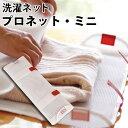 プロネット・ミニ 洗濯ネット(ECOP)【送料無料】【在庫有】【あす楽】