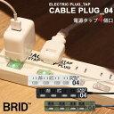 ELECTRIC PLUG CABLE PLUG_04 電源タップ4個口/延長コード/メルクロス(M