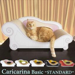 Caricarina Basic カリカリーナ ベーシック スタンダード ネコ用 猫用 ねこ用 爪とぎ&ベッド(ILL)【送料無料】【メーカー直送/一部送料有】【海外×】【代引き不可】