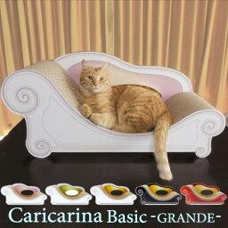 Caricarina Basic カリカリーナ ベーシック グランデ ネコ用 猫用 ねこ用 爪とぎ&ベッド(ILL)【送料無料】【メーカー直送/一部送料有】【海外×】【代引き不可】